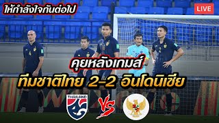 คุยสด วิเคราะห์หลังเกมส์ ทีมชาติไทย 2-2 อินโดนิเซีย