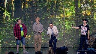 Втекли до лісу від ремонту - #ШОУЮРИ 1 сезон 4 випуск