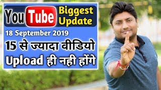 Youtube Latest Update 18 Sep. 2019 | You Can't Upload More Than 15 Video Simultaneously