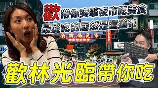 【J-SHOW】歡林光臨!跟歡歡突擊南機場夜市!介紹好吃美食給大家!(Fit何庭歡)