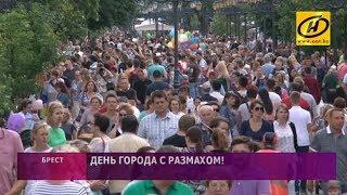 День города отмечают в Бресте