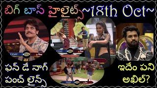 BiggBoss Telugu 4 - 18th October Highlights