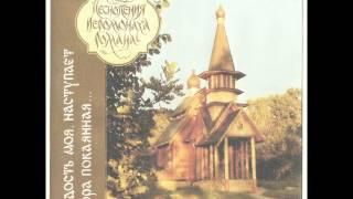 Песнопения иеромонаха Романа - Радость моя...(Спаси вас всех, Господи!, 2012-12-07T13:16:43.000Z)