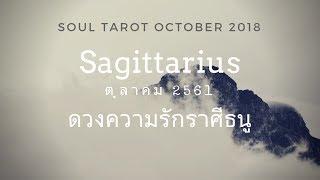 Sagittarius ราศีธนู ดูดวงความรัก ตุลาคม 2561 x Soul Tarot