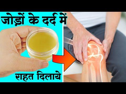 जोड़ो के दर्द Arthritis को जड़ से ख़त्म करे, चमत्कारी बाम | Homemade Balm for Joint & Muscles Pain