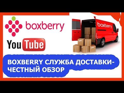 BOXBERRY - ЧЕСТНЫЙ ОБЗОР, частный отзыв