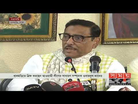 খালেদা জিয়ার জামিনের ব্যাপারে যা বললেন ওবায়দুল কাদের | Obaidul Quader | Somoy TV