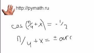 Решить уравнение по тригонометрии.