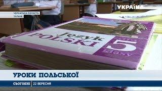 Уроки польської запровадили у школах Черкащини