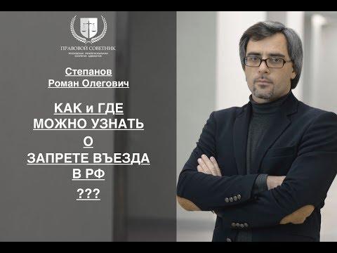 КАК И ГДЕ МОЖНО УЗНАТЬ О ЗАПРЕТЕ ВЪЕЗДА В РФ ???