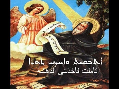 Las Vegas Suryoye - Itbaqit Wahdan Tehro  (Syriac).