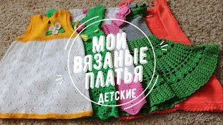 Мои детские вязаные платья спицами и крючком/ Обзор / Катрин Кев