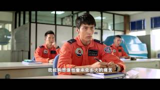 電影《想飛》正式預告 2014.10.17 青春升空 Dream Flight Official Trailer