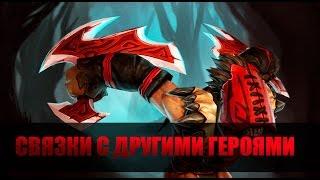 Dota 2 Связки Bloodseeker с некоторыми героями