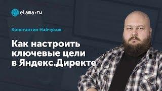 eLama: Как настроить ключевые цели в Яндекс Директе