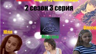 """Сериал """"Магия лучших подруг"""" 2 сезон 3 серия (Поиск)"""