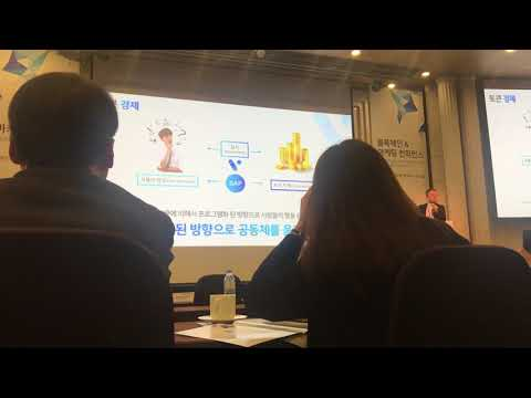 Blockchain & Marketing Conference(May 15, 2018)
