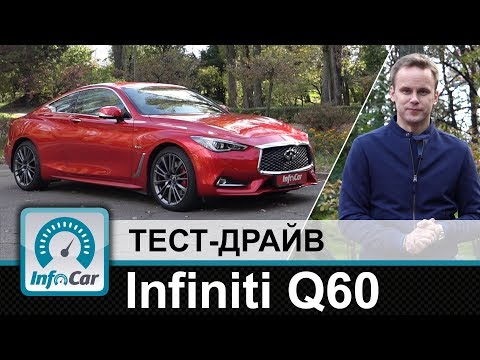 Infiniti Q60 CV37 Купе