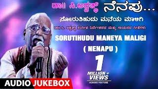 Soruthihudhu Maneya Maallige | Nenapu | C Ashwath | Kannada Bhavageethegalu | Kannada Folk Songs