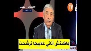 المترشح  علي بن فليس...
