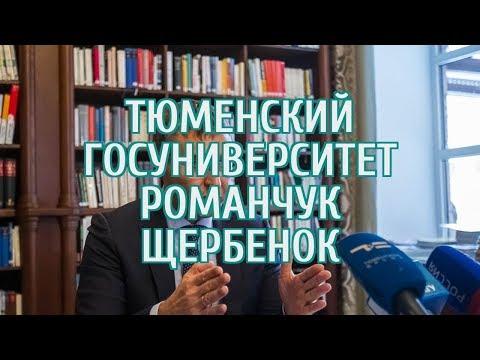 🔴 В кандидатах на освобожденное Фальковым кресло ректора ТюмГУ не оказалось двух фаворитов