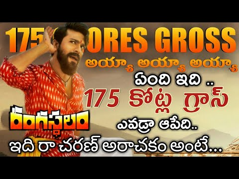 Rangasthalam movie reached 175 crores gross   rangasthalam Records   rangasthalam collections  Recor