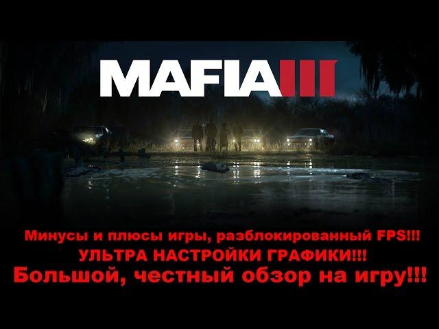 MAFIA 3 БОЛЬШОЙ ОБЗОР ( плюсы и минусы игры) Ультра настройки графики.
