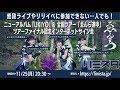 【11/25】ゑんら ニューアルバム「UKIYO」&全国ツアー「ゑんら道中」ツアーファイナ…