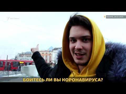 Коронавирус добрался до Казани. Боятся ли горожане?
