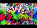 Raseelo Fagan | Holi Festival | Ashok Chouhan | Rajasthani Fagan Songs 2017 | Full Audio