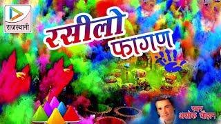 Raseelo Fagan | Holi Festival | Ashok Chouhan | Rajasthani Fagan Songs 2017 | Full Audio thumbnail