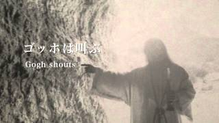 P.V of Junichi Nakashima solo performance Van Gogh 中島淳一一人演劇...