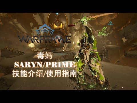 [WARFRAME/星际战甲]: SARYN/PRIME/毒妈 新手向