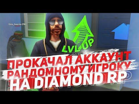 ПРОКАЧАЛ АККАУНТ РАНДОМНОМУ ИГРОКУ НА DIAMOND RP ( Samp )