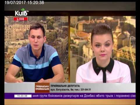 Телеканал Київ: 19.07.17  Громадська приймальня 15.10