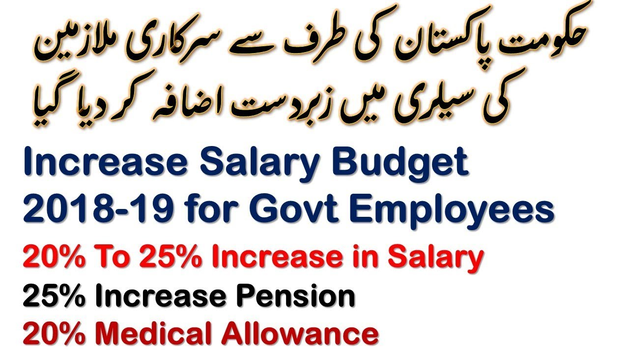 Latest Updates increase Salary Budget 2018-19 for Govt Employees
