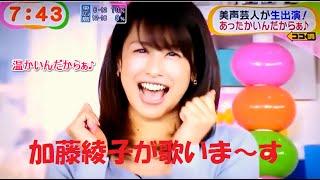 めざましテレビで加藤綾子がクマムシの「あったかいんだから♪」を熱唱!...