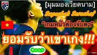 คอมเมนต์ชาวเวียดนาม หลังสื่อเหงียนเผยภาพความผิดหวังของสุภโชคหลังจบเกมคัดบอลโลกนัดแรก พร้อมบทสัมภาษณ์
