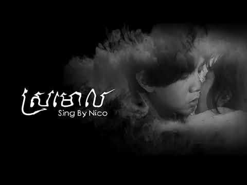 ស្រមោល SHADOW BY NICO