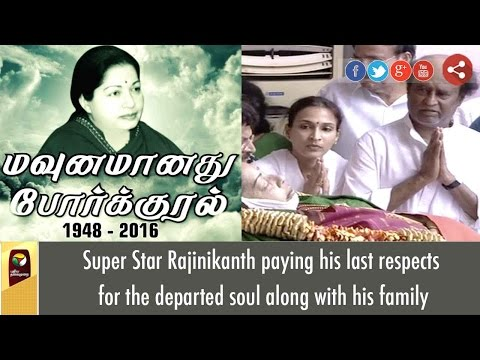 Super Star Rajinikanth paying his last respects for the departed soul along with his family