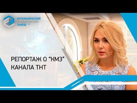 """Репортаж о """"КМЗ"""" канала ТНТ"""