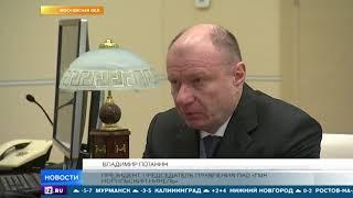 Глава Норникеля доложил Путину о решении экологических проблем