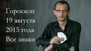 видео гороскопы, гадания и магия на otvet.qip.ru