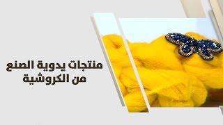 ثراء معلى - منتجات يدوية الصنع من الكروشية