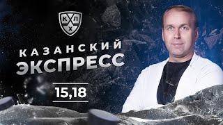 Денис Казанский. Экспресс прогноз на четыре матча