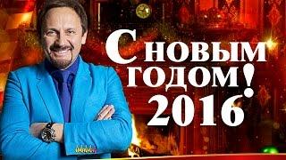 Стас Михайлов 2016 - С Новым Годом ! - Новые песни к новому году