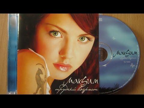 МакSим - Трудный Возраст / распаковка  cd /