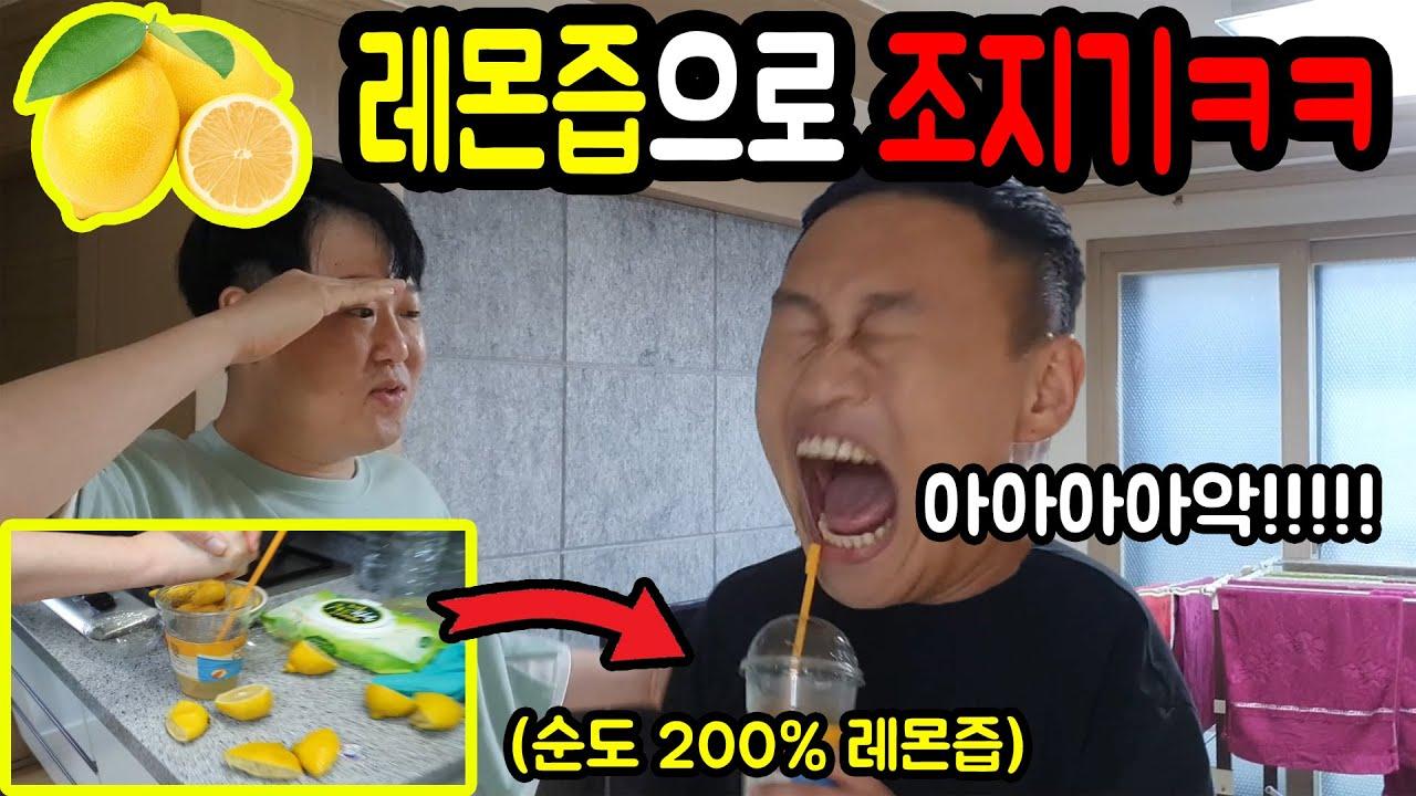 아이스티 대신에 레몬즙 원액으로 조지기ㅋㅋㅋㅋㅋ(ft.쓰리콤보)