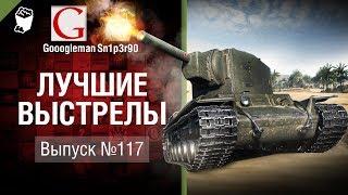 Лучшие выстрелы №117 - от Gooogleman и Sn1p3r90 [World of Tanks]