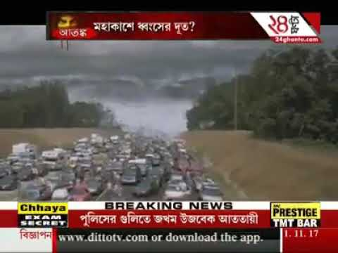 24 ghanta news 19 th november end of the earth..@riju